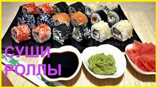 Как приготовить Суши-Роллы в домашних условиях. Приготовление суши.