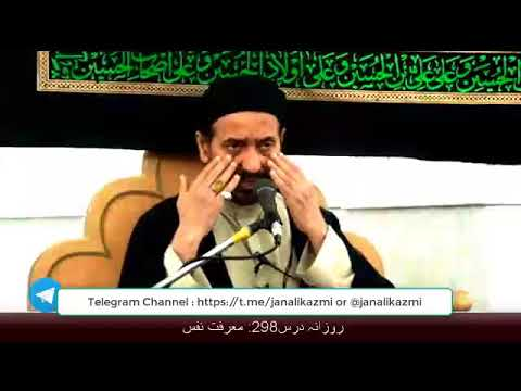 معرفت نفسSelf Recognition | nafs ki marfat by allama jan ali shah kazmi