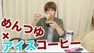 めんつゆ×アイスコーヒー=美味しいらしい thumbnail