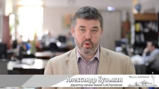 Конкурс «Мужская профессия» в школе имени А.М. Горчакова