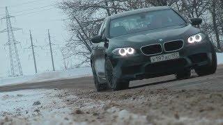 BMW M5 F10 тест-драйв от Иваныча / Test drive from Ivanycha BMW M5 F10