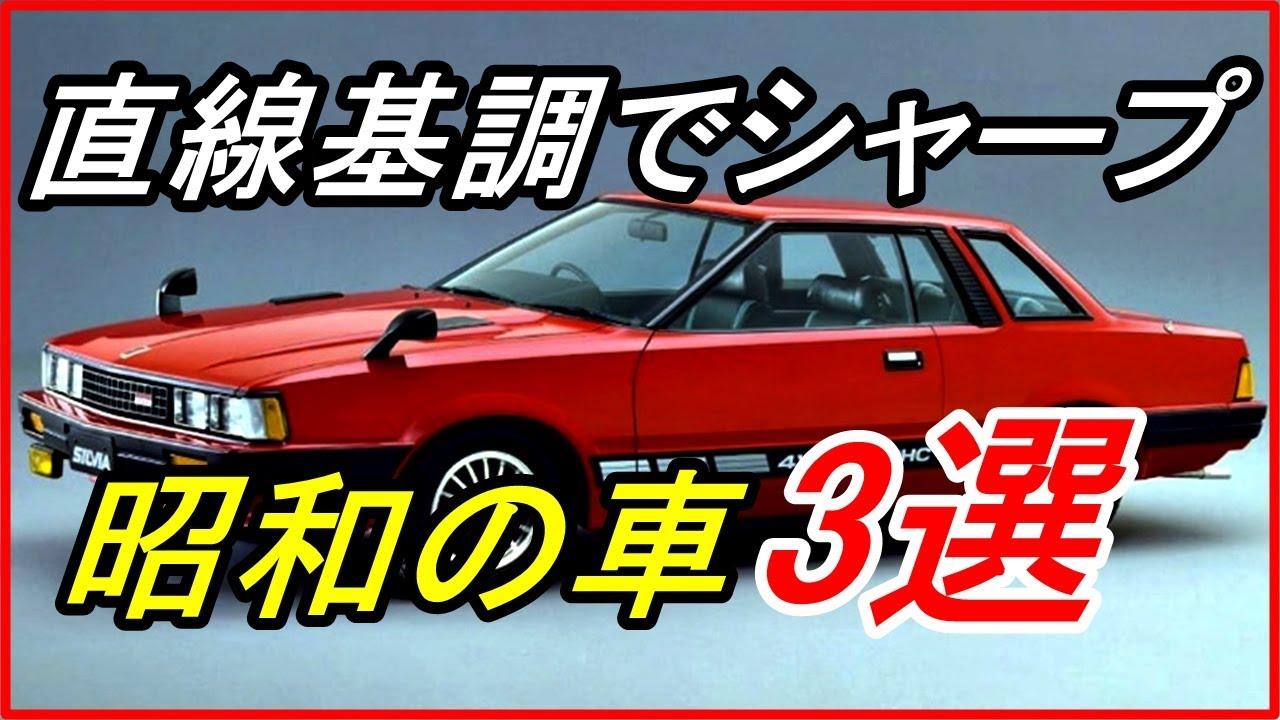 【旧車】直線基調でシャープなデザインをまとった昭和の高性能車3選!【funny com】