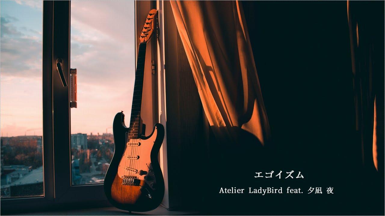 エゴイズム feat. 夕凪 夜 / Atelier LadyBird