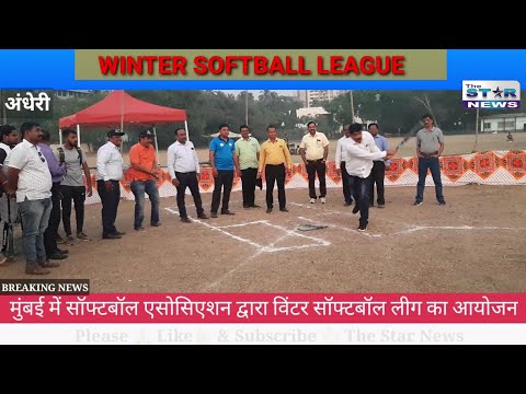Maharashtra State Softball Association Mumbai Suburban District Softball Association_Winter Softball