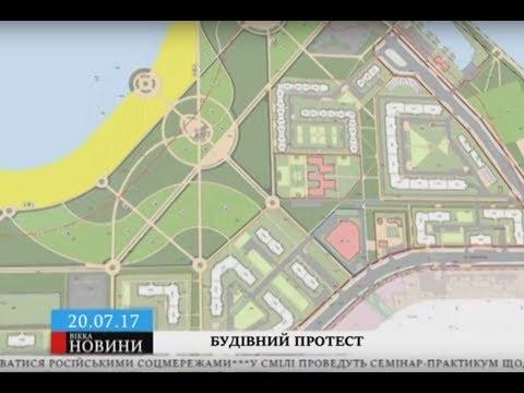 ТРК ВіККА: Частина міських обранців вимагає скасувати детальний план забудови набережної