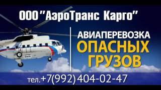 видео Доставка грузов из Китая в Россию: виды перевозок, оформление на таможне, стоимость услуг карго