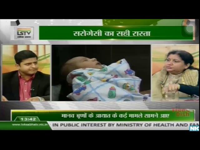 Lok Sabha TV live on Dr. Abha Majumdar - True Way of Surrogacy Part 3