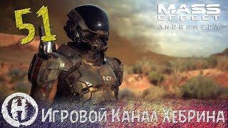 Mass Effect Andromeda - Часть 51 (Приятные мелочи)