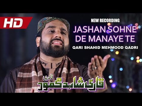 JASHAN SOHNE DE MANAYE TE - QARI SHAHID MEHMOOD QADRI - OFFICIAL HD VIDEO - HI-TECH ISLAMIC