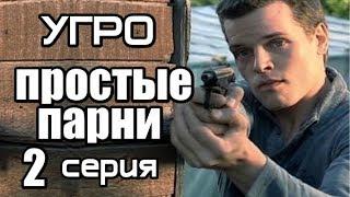 Захватывающий Фильм о Криминале  2 серия из 12   (детектив, боевик, криминальный сериал)