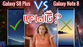 Samsung Galaxy Note 8 vs Galaxy S8 Plus Comparison in Bangla   কোনটি ভালো? Which One Should You Buy?