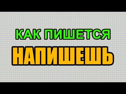 Видео: Как правильно пишется слово НАПИШЕШЬ по-русски