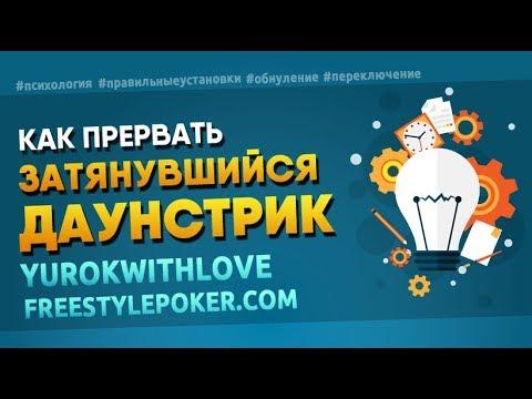 Как прервать затянувшийся даунстрик | Покер стрим от YurokWtihLove | Школа покера Freestylepoker.com