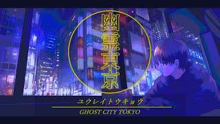 『幽霊東京』を歌ってみた。ver.しぐも【オリジナルMV】