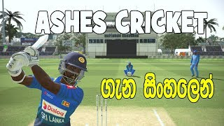 Ashes Cricket PC 60FPS Gameplay සිංහලෙන්
