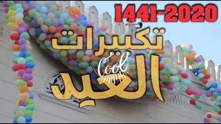 تكبيرات عيد الفطر المبارك 2020 بصوت رائع🤗الله أكبر و لله الحمد كل عام و انتم بخير🌹تهاني العيد2020
