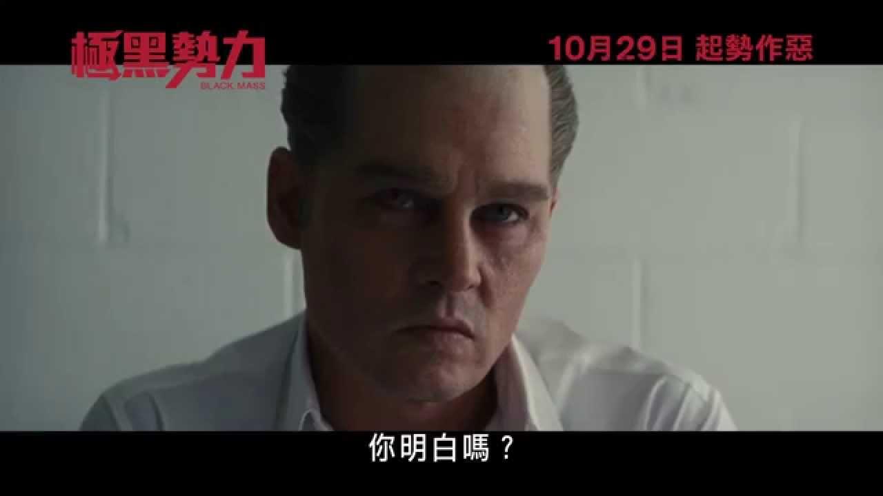 《極黑勢力》電影廣告 - 不寒而慄篇 - YouTube