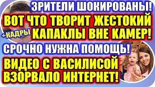 Дом 2 Свежие Новости ♡ 29 декабря 2019. Эфир (29.12.2019).