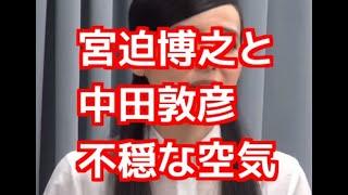 オリエンタルラジオの中田敦彦さん(33)と雨上がり決死隊の宮迫博之さ...