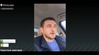 Павел Пятницкий Рассказывает почему закрыли СтопХам. 30.03.2016/Periscope.