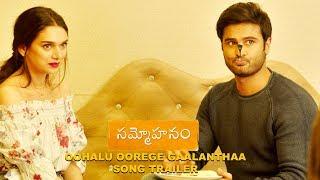Sammohanam Movie   Oohalu Oorege Gaalanthaa Song Trailer   Sudheer Babu, Aditi Rao