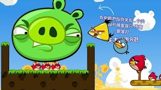 Angry Birds Cannon 3 - FORCE GIANT PIGGIES OUT TO TAKE GIRLFRIEND SKILL GAME!
