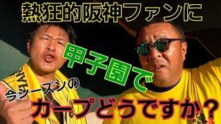 チャンネル登録よろしく!!! 甲子園遠征で本場の熱狂的阪神ファンに ...