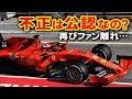 F1フェラーリの不正が公認すぎてレッドブルホンダの活躍も再びファン離れ加速危機!?