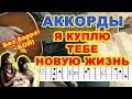 Я куплю тебе новую жизнь Аккорды Дворовые песни Разбор на гитаре Бой Текст mp3