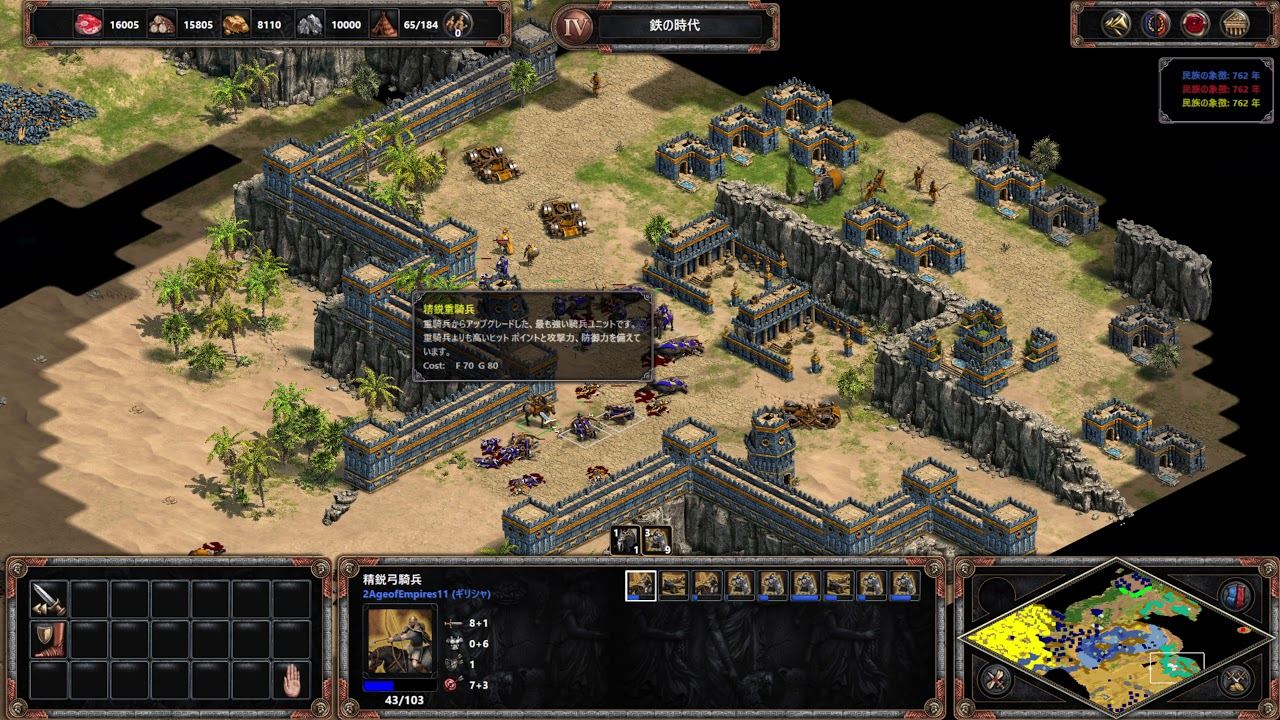 「Age of Empires Definitive Edition」日本語版プレビュー - GAME Watch