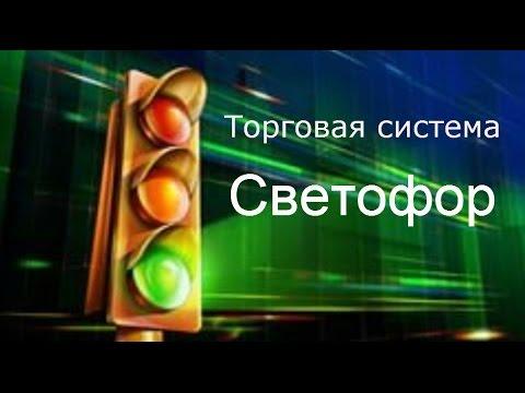 ТС Светофор