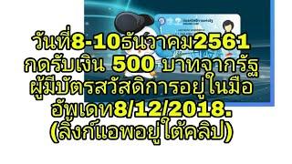 วันที่8-10ธันวาคม2561 กดรับเงิน 500 บาทจากรัฐ ผู้มีบัตรสวัสดิการอยู่ในมือ อัพเดท8/12/2018.