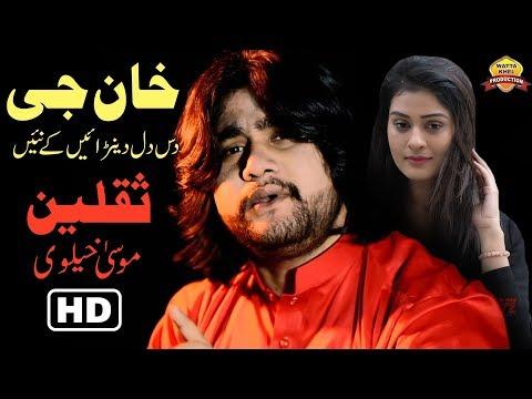 #KHAN G Das Dil Derain Ke Nei | Singer Saqlain Musakhelvi | Mianwali Rahney K Nei | Saraiki Song