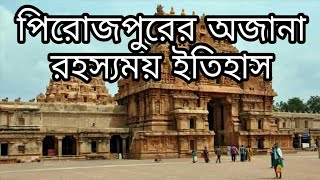 History of Pirojpur District,Bangla Documentary, Mirror of adventure