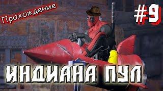 Прохождение Deadpool – [Часть 9: Индиана Пул]