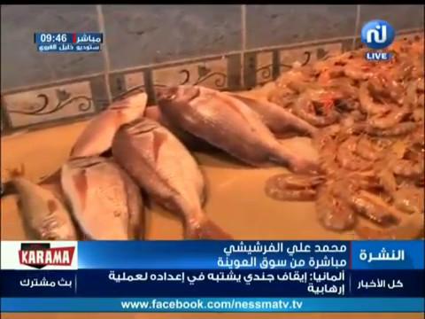 وجه السوق مباشرة من سوق المحمدية العوينة