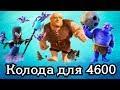 Гигант ночная ведьма Колода для взятия 4600 кубков Clash Royale mp3
