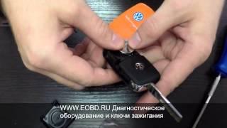 замена батарейки в ключе зажигания Volkswagen Tiguan Фольксваген Тигуан Polo Поло Skoda Yetti