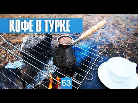 Как приготовить кофе в турке. Кофе по-турецки. Свежая обжарка. Как приготовить кофе.