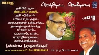 Jebathotta Jayageethangal Vol 19|  Fr S J Berchmans | Juke Box