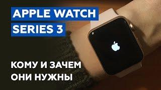 Apple Watch Series 3: кому и зачем они нужны?