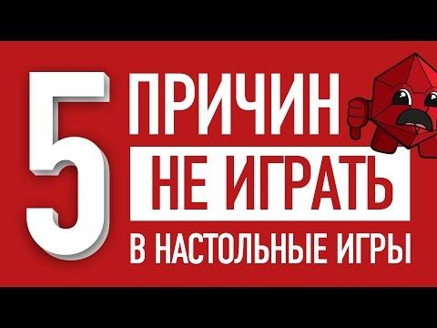 Настольные игры в Прибалтике (Эстонские Каникулы)