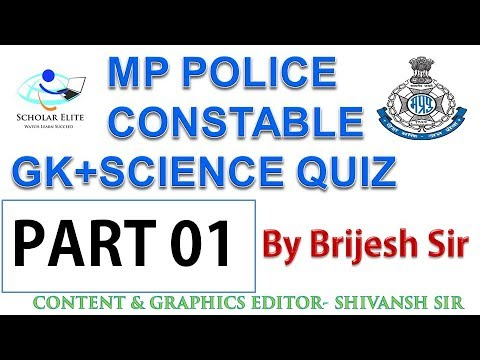 MP Police Constable | Vyapam | Quiz 1