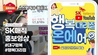 SKT행복대리점 SK매직 방송영상