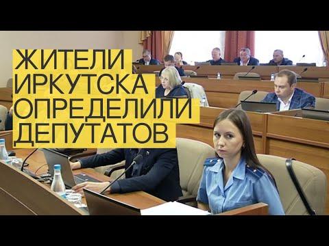 Жители Иркутска определили депутатов гордумы
