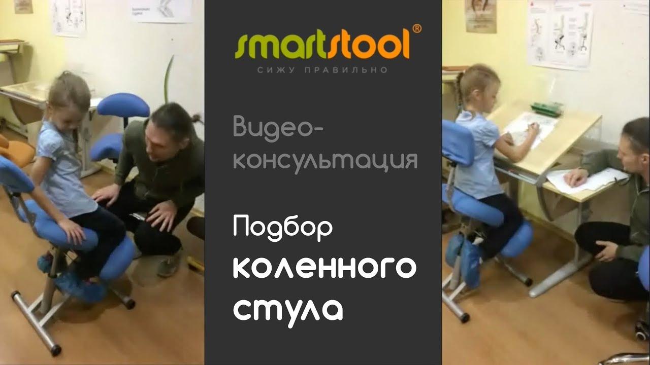 Коленный стул для школьницы - консультация в магазине Смартстул .
