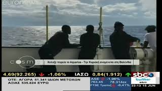 Cosmos εκπ 65 | 15-06-18 | SBC TV