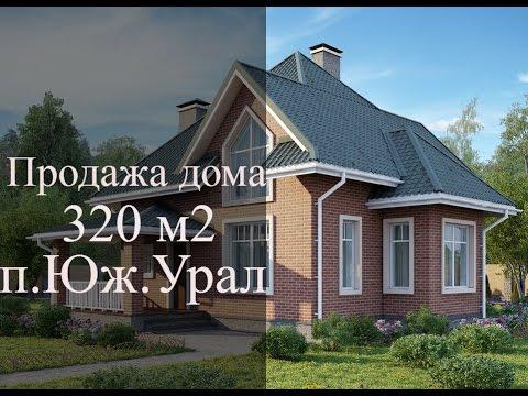 Дом в поселке Юж.Урал [Купить дом  ]Продать дом]Дома в Оренбурге
