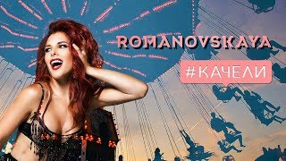 ROMANOVSKAYA - Качели (Lyric Video)