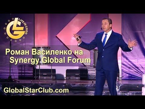 LifeisGood - Роман Василенко на Synegy Global Forum